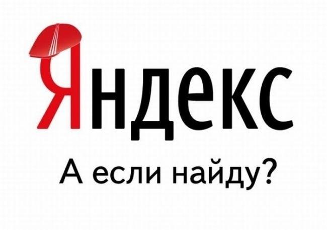 Четкий, дерзкий, как пуля резкий Яндекс