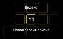 Новый поиск от Яндекс